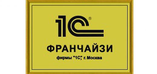 1С-франчайзи