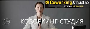 Коворкинг в Москве
